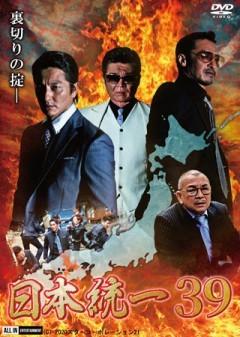 日本統一39/動画