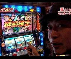 #110嵐・梅屋のスロッターズ☆ジャーニー鳥取県★中編/動画