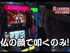 #117嵐・梅屋のスロッターズ☆ジャーニー�富山県★後編/動画
