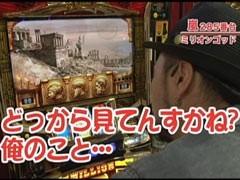 #126嵐・梅屋のスロッターズ☆ジャーニー山梨県★後編/動画