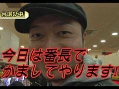 #142嵐・梅屋のスロッターズ☆ジャーニー岐阜県★前編/動画