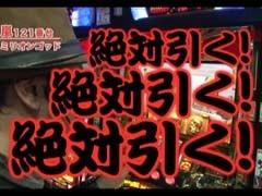 #147嵐・梅屋のスロッターズ☆ジャーニー山形県★後編/動画