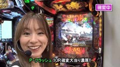 #497 サイトセブンカップ/新・必殺仕置人/牙狼冴島鋼牙/動画