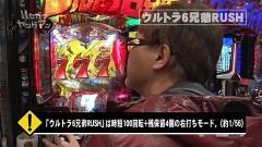 #45 ハセガワヤング/ぱちんこウルトラ6兄弟/スーパービンゴネオ/P闘将覇伝/動画