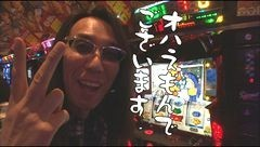 #271 おもスロ/押忍!番長3/動画