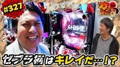 #327 ガケっぱち!!/実方 孝生(レインボー)/動画