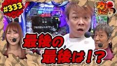 #333 ガケっぱち!!/清人(バッドボーイズ)/動画