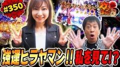 #350 ガケっぱち!!/野村尚平(令和喜多みな実)/動画