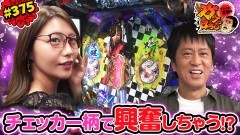 #375 ガケっぱち!!/ファルコン(バビロン)/動画