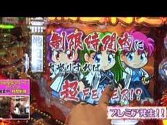 #104 ビワコのラブファイターフィーバー蒲田行進曲S/動画