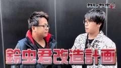 #4 カレヤボ2/押忍!番長3/スーパーリノ/動画