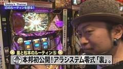 #6 嵐と松本/パチスロ秘宝伝 -伝説への道-/動画
