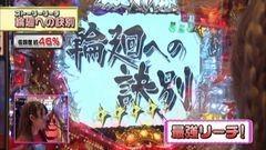 #184 ビワコのラブファイター/CR風魔の小次郎 159ver./動画