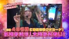 #250 ビワコのラブファイター/AKB48-3 誇りの丘/動画