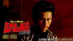 ミナミの帝王ZERO #9PR/動画