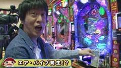 #78 ガケっぱち!!/ヒラヤマン/松本康太(レギュラー) /動画