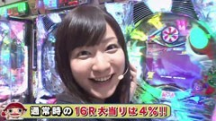 #89 ガケっぱち!!/ヒラヤマン/エンジェルこま/動画