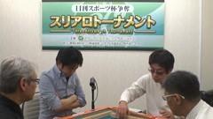 #4 予選B卓1回戦/動画