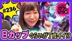 #236 ガケっぱち!!/坂元亮哉(よるちむ)/動画