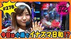 #278 ガケっぱち!!/西森 洋一(モンスターエンジン)/動画