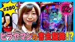 #280 ガケっぱち!!/林 健(ギャロップ)/動画