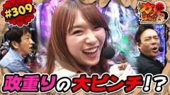 #309 ガケっぱち!!/毛利 大亮(ギャロップ)/動画