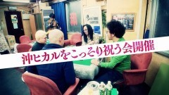 #9 トーキングヘッド/麻雀とかで沖の誕生日を祝う会/動画