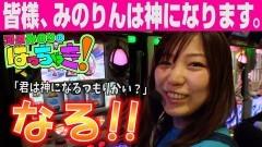#55 はっちゃき/押忍!番長A 他 後編/動画