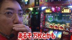 #117 黄昏☆びんびん物語/ハーデス/ビンゴネオ/ジューシーハニー/動画