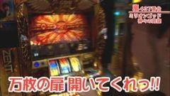 #326 嵐・梅屋のスロッターズ☆ジャーニー/群馬県★前編/動画