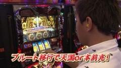 #95 TAI×MAN/ハーデス/北斗の拳 転生の章/動画