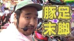 #490 サイトセブンカップ/冬ソナRe/GANTZ:2/北斗無双/動画