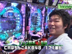#6 ぱちんこ登龍門攻殻機動隊/AKB48/牙狼鋼/麻雀物語/動画