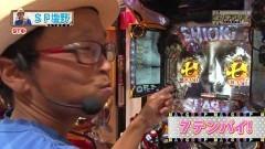 #112 CLIMAXセレクション/新・必殺仕置人/ビッグドリーム259Ver/他/動画