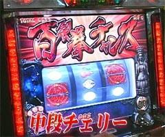 #410射駒タケシの攻略スロット�Z蒼天の拳・哲也新宿vs上野/動画