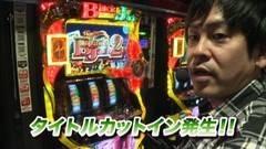 #690 射駒タケシの攻略スロットVII/スーパーブラックジャック2/動画