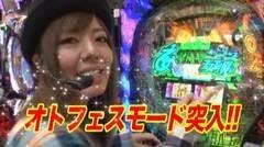 #30 優しく拭いて/乙フェス/CR吉宗3/動画