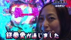 #2 PPSLタッグリーグ/花の慶次〜これより我ら修羅に入る〜/動画