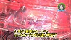 #214 ロックオン/RAIZINMAN/ハーデス/天龍/不二子A+/動画