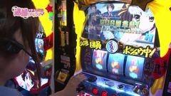 #57 逮捕しちゃうゾ/凱旋/バーサス/SPリノMAX/スロ ハルヒ/動画