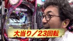 #6 船長タック7th/ターミネーター2/北斗無双/Re:ゼロ/動画