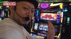 #38 回胴放浪記/アナザーゴッドポセイドン-海皇の参戦-/動画