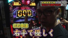 #8 閉店GO3/アナザーゴッドハーデス‐奪われたZEUSver.-/動画
