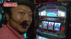 #53 回胴放浪記/ちゃまV/不二子A+/ニューシオサイ/動画