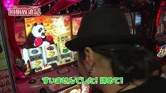 #70 回胴放浪記/番長3/アレックス/動画