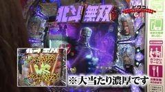 #76 PPSLタッグリーグ/バジIII/ヱヴァ11/ルパンEnd/真・北斗無双/動画