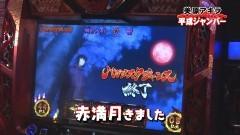 #124 PPSLタッグリーグ/星矢 海皇/北斗無双/朋友/バジ絆/動画