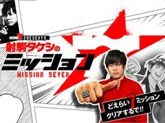 無料PV#1★射駒タケシのミッション7/動画