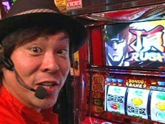 #7 射駒タケシのミッション7押忍!番長2/動画