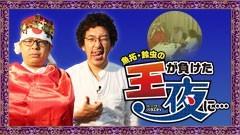 王が負けた夜に…PV/動画